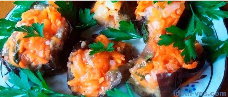 Квашеные баклажаны, фаршированные морковью и чесноком