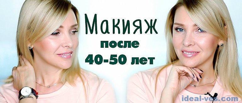 Правильный возрастной макияж: не делаем ошибки
