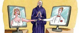 Виртуальный брак - это серьезно или шутка?
