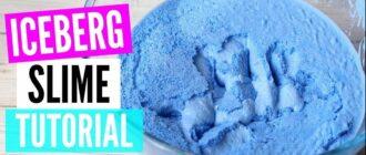Как сделать айсберг слайм в домашних условиях