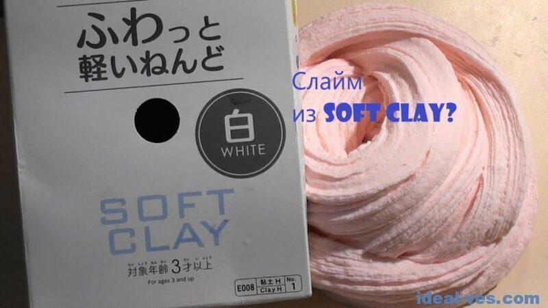 Слайм из SOFT CLAY