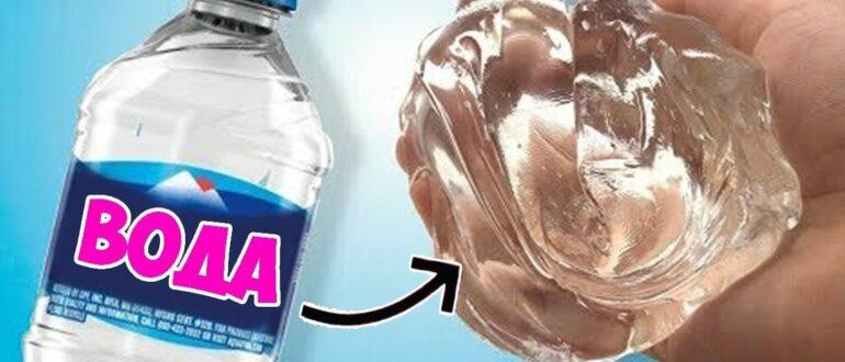 Как сделать слайм из воды