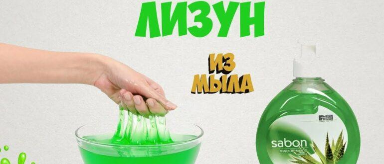 7 рецептов, как можно сделать слайм из мыла