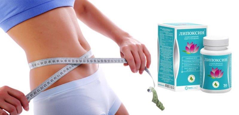 Липоксин капсулы для похудения